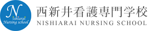 西新井看護学校
