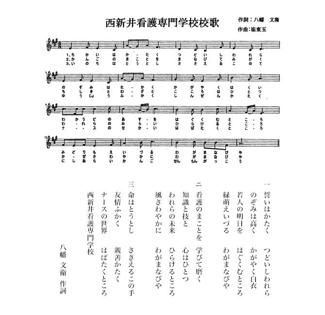 西新井専門学校校歌