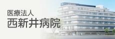 医療法人 西新井病院