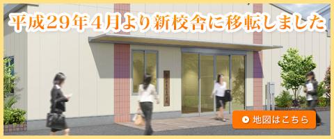 平成29年4月より新校舎に移転します